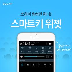 쏘카 스마트키 위젯 기능 업데이트!