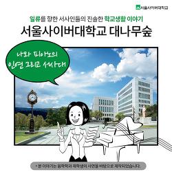 서울사이버대학교 음악학과 재학생이 들려주는 서사대 이야기