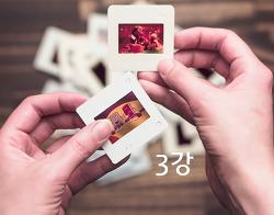 [SMLab ; SNS 온라인 마케팅] 3강 :  두 개의 탑(TOP) 티스토리 블로그 / 네이버 블로그