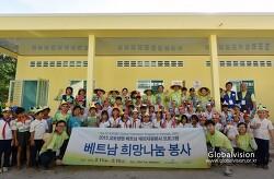[GV SNS 서포터즈]'씬짜오! 베트남' 제5차 교보생명 베트남 해외봉사활동