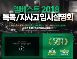 [마감임박] 엠베스트 2018 특목고, 자사고 입시전략 설명회