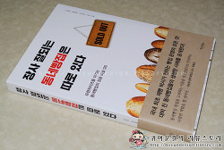 [빵집창업방법/창업 책]신길만의 장사 잘되는 동네빵집은 따로 있다!