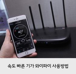 속도 빠른 기가 와이파이 사용방법