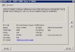 Hyper-V - 가상 컴퓨터 가져오기 시 0x80070057 오류