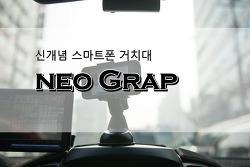 [스마트폰 거치대] Neo Grap