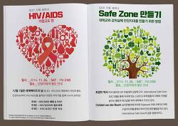 "QUV 기획 세미나 [HIV/AIDS, ""가깝고도 먼""] / [Safe Zone 만들기 - 대학교와 강의실에 안전지대를 만들기 위한 방법]"