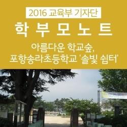 아름다운 학교숲, 포항송라초등학교 '솔빛 쉼터'