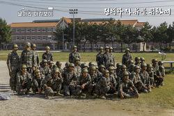 신병 1222기 3교육대 5주차 - 기초공수훈련