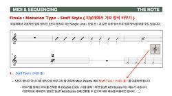사보 프로그램 : 피날레 25 활용 가이드 & 사용법 03 ( MakeMusic Finale 25 Guide 03 ) - 32.6번째 강좌
