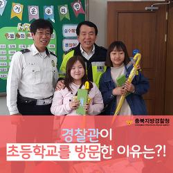 경찰관이 초등학교를 방문한 이유는?!