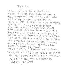 도움의 손길 건넨 국제위러브유(장길자 회장)의 새생명사랑의콘서트 수혜자 체랭헐러님의 감사편지♥