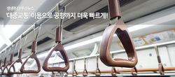 '대중교통' 이용으로 공항까지 더욱 편리하게!