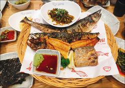 왕십리 맛집 고래식당 (상왕십리 센트라스 생선조림 맛집)
