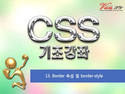 CSS 기초강좌 13 (Border)