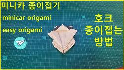 미니카 종이접기 호크
