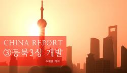 CHINA REPORT ③동북3성 개발