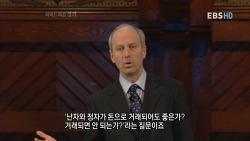 EBS 하버드 특강 - 정의 (Justice with Michael Sandel) 5강 합의의 조건 (한국정치 어디로 가는가?)