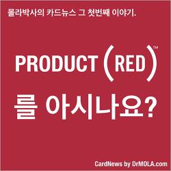 [카드뉴스] PRODUCT (RED)를 아시나요?