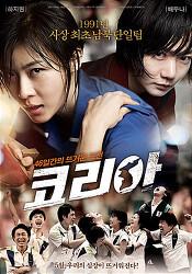 [티칭허브]코리아(As One, 2012)