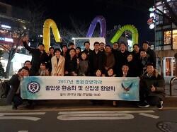 연세대 보건대학원 병원경영학과 입학 (2017.02.17)