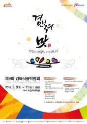 제9회 경북식품박람회, 구미에서 열린다