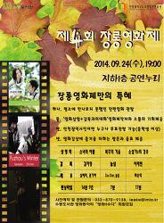 2014.09.24 수봉도서관 장롱영화제