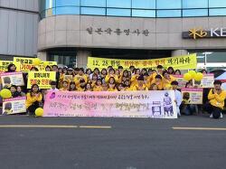 한일'위안부' 문제 해결 촉구 일본 총영사관 앞 시위