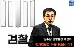 '정치검찰 끝판왕' 김수남 검찰총장 후보