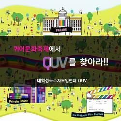2016 퀴어문화축제를 QUV 및 여러 대학 모임의 부스와 함께하세요!