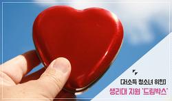 저소득 청소녀들을 위한 생리대 지원 드림(Dream Give)박스!