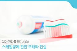 스케일링 관한 오해와 진실, 당신의 치아는 건강한가요?