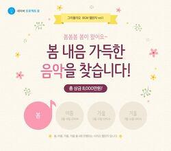 네이버 - 그라폴리오 BGM 작곡 챌린지 vol.1 봄 ( 2017년 2월 26일 마감 )