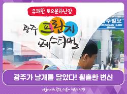 2017년 광주프린지페스티벌 개최