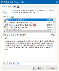 Windows 10 RS2 Update 후 불 필요한 파일 삭제 방법