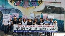 제주시청 공중화장실에서 발생한 성폭력 사건에 대한 제주지역 여성․시민사회단체 기자회견