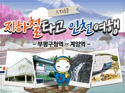 지하철 타고 인천여행, 부평구청역 ~ 계양역