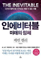 [독서일기] 인에비터블 by 케빈 켈리 (e북)