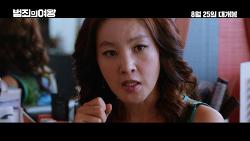 [08.25] 범죄의 여왕_예고편
