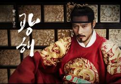 [영화추천] 광해, 왕이 된 남자