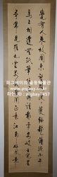 Q638. 영인본이 아닌 작품 서화 글씨 그림부분의 크기 31cm x 129cm