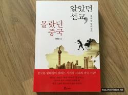 [알았던 선교 몰랐던 중국, 함태경, 두란노] - 중국선교를 위해 알아야 할 것들