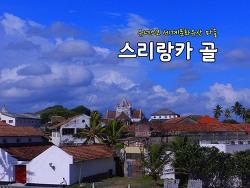 유네스코 세계문화유산 마을 스리랑카 골