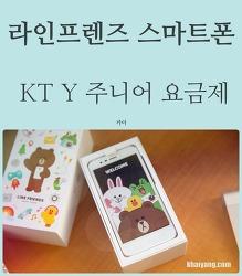 우리아이 첫 휴대폰 라인프렌즈 스마트폰 후기, KT Y 주니어 요금제 소개