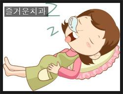 코골이의 원인 및 치료방법_대전 코골이 치료 치과