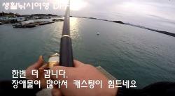 남해 원투낚시 그리고 갑오징어 끝물낚시