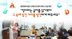 중앙영어사업국, 몬테소리 영어 어머니 교실 개최