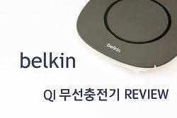 벨킨, QI 무선충전기 리뷰