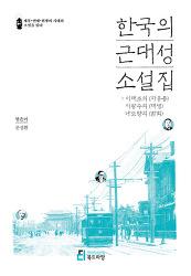 『한국의 근대성 소설집』
