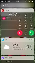 아이폰 ios10 버그? 전화가 그냥걸린다?