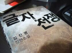 [2016년 책읽기] ② 글자전쟁, 한자는 원래 한국에서 나왔다?